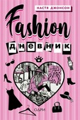 """Джонсон Н. """"Fashion дневник"""""""