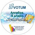 """VOTUM® ООО """"Вотум"""" Алгебра. 9 класс."""