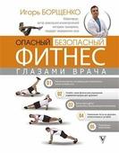 """Борщенко И.А. """"Опасный / безопасный фитнес глазами врача"""""""