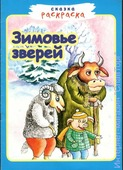 Зимовье зверей (сказка-раскраска)