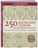 """Шида Х. """"250 японских узоров для вязания на спицах. Большая коллекция дизайнов Хитоми Шида"""""""