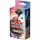 Звёздные империи: Гамбит