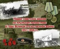 Альбом для 5 рублей 2015 Подвиг советских воинов на Крымском полуострове (блистерный)