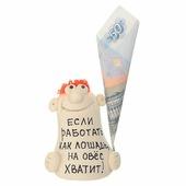 """Фигурка декоративная """"Если работать как лошадь, на овес хватит!"""""""