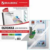 Обложки для переплета Brauberg, комплект 100 штук, А4, пластик 150 мкм, прозрачные
