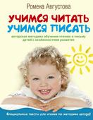 АСТ издательство Учимся читать, учимся писать. Августова Р.Т.