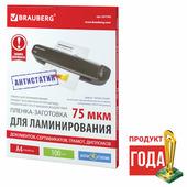 Пленки-заготовки для ламинированияя антистатик BRAUBERG, комплект 100 шт для формата A4, 75 мкм 531792