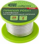 Припой Сибртех, с канифолью, диаметр 2 мм 25 г, POS61