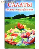 """Дерзновенко А. """"Салаты постные и праздничные"""""""