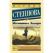 """Степнова Марина Львовна """"Женщины Лазаря"""""""