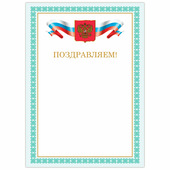 "Грамота ""Поздравляем"" BRAUBERG А4, мелованный картон, бронза, зеленая рамка 128367"