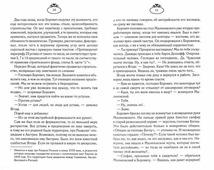 """Доленга-Мостович Т. """"Мир госпожи Малиновской"""""""