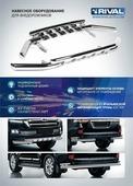 Защита переднего бампера d57 уголки Rival для Hyundai Creta I 2016-н.в., нерж. сталь. 2 части, R.2310.003