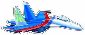 Плакат Творческий Центр СФЕРА Самолет