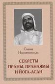 "Нараянананда С. ""Секреты Праны пранаямы и йога-асан"""