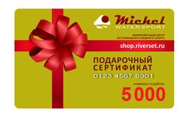 Подарочный сертификат MWS Сертификат 5000