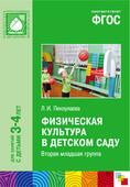 Мозаика-синтез издательство ФГОС Физическая культура в детском саду. (3-4 года)