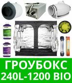 Гроубокс 240L-1200 Bio