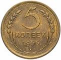 Монета 5 копеек 1956 штемпельный блеск A010304