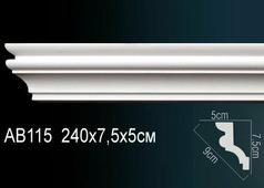 Лепнина Карниз перфект AB114 (30)