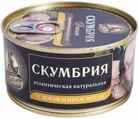 Скумбрия атлантическая За Родину натуральная с добавлением масла, 185 г