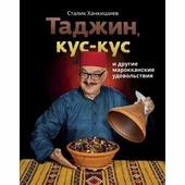 """Ханкишиев С. """"Таджин, кус-кус и другие марокканские удовольствия"""""""