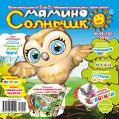 "Мамино солнышко №4 2018 !!! Большой плакат ""Мир птиц"""