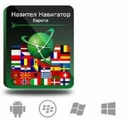 Право на использование (электронный ключ) Navitel Навител Навигатор с пакетом карт Европа