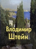"Татьяна Троицкая ""Владимир Штейн"""