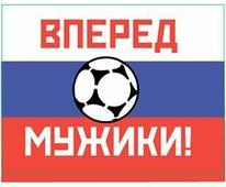 """Наклейка на авто Miland Футбольная страна """"Вперед, мужики!"""", НА-3889"""