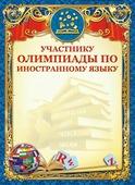 "Грамота ""Участнику олимпиады по иностранному языку"" картонная А4 ОГ-1085"