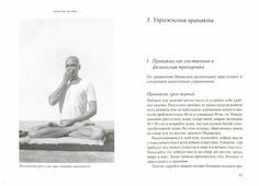 Секреты Праны, пранаямы и йога-асан