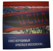 """Книга """"Союз нерушимый армейцев московских"""""""