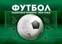 Альбом для 25 рублей 2018 Чемпионат мира по футболу (блистерный)