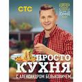 """Белькович А. """"ПроСТО кухня с Александром Бельковичем"""""""
