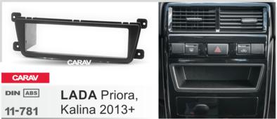 Переходная рамка для установки магнитолы CARAV 11-781 - LADA Priora, Kalina 2013+