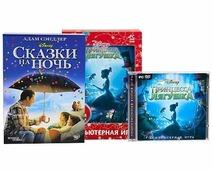 """DVD. Новогоднее издание: игра """"Принцесса и Лягушка"""" + фильм """"Сказки на ночь"""" (+ DVD)"""