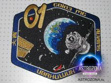 Эмблема Союз МС-01