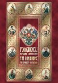DVD. Романовы. Начало династии