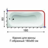 Карниз (штанга) для ванны 180x80 см Г образный