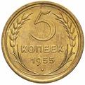 Монета 5 копеек 1955 штемпельный блеск A032335