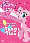 DVD. Мой маленький пони: Любимые истории Пинки Пай (региональное издание)