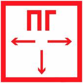 """Наклейка знак пожарной безопасности Rexant """"Пожарный гидрант"""" (100х100 мм) {56-0052}"""