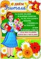 Плакат Творческий Центр СФЕРА С Днем Учителя! Ф-8763