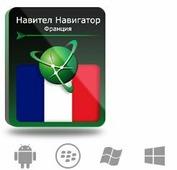 Право на использование (электронный ключ) Navitel Навител Навигатор с пакетом карт Франция