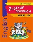"""С. В. Фурсенко """"Веселые прописи английского языка"""""""