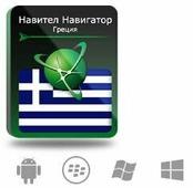 Право на использование (электронный ключ) Navitel Навител Навигатор с пакетом карт Греция
