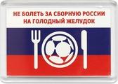 Магнит сувенирный Miland Футбольная страна На голодный желудок, Т-3966, мультиколор