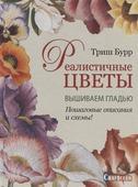 """Бурр Т. """"Реалистичные цветы Вышиваем гладью Пошаговые описания и схемы"""""""