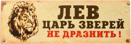 """Сувенирная табличка Бюро находок """"Лев"""", TK15, светло-коричневый"""
